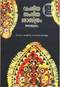 Vamseeya Sangeetha Sastram: Oru Aamukham