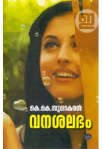 Vanasalabham (Old Edition)