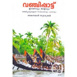 Vanchippaattu: Eenavum Thaalavum
