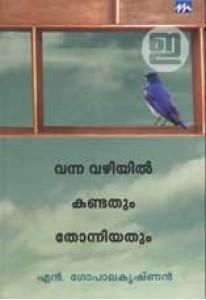 Vanna Vazhiyil Kandathum Thonniyathum