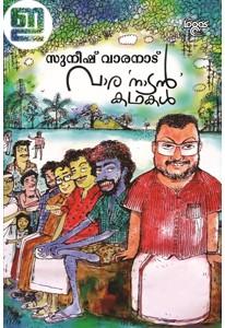Varanadan Kadhakal