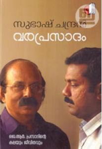 Varaprasadam (Saikatham Edition)