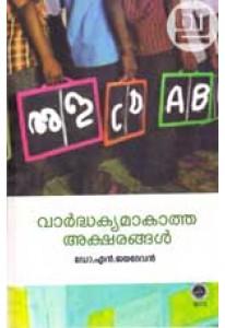 Vardhakyam Akatha Aksharangal