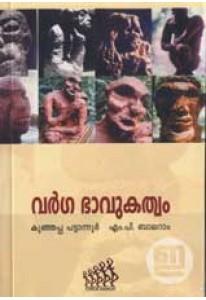 Varga Bhavukathvam (Old Edition)