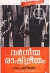 Vargeeya Rashtreeyam