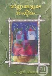 Varnangalude Sangeetham