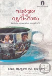 Vaartha Katha Vyavahaaram