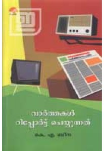 Varthakal Report Cheyyunnath