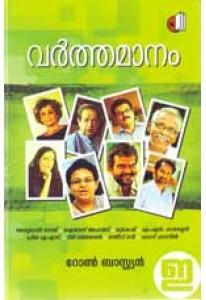 Varthamanam
