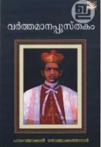 Varthamanapusthakam (Lipi Edition)