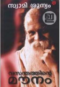 Vasanthathinte Maunam