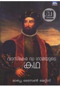 Vasco da Gamayude Katha