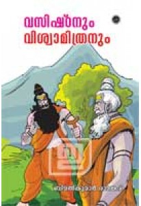 Vasishtanum Vishwamithranum