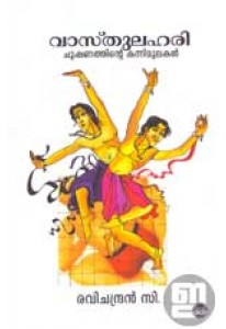 Vasthulahari: Chooshanathinte Kannimoolakal