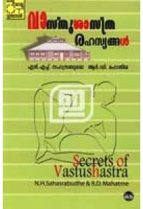 Vastushastra Rahasyangal