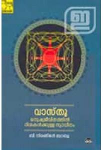 Vastu: Manushyajeevithathil Disakalkulla Swadheenam