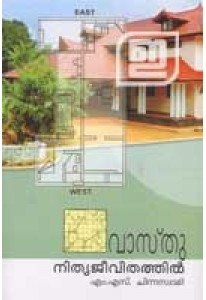 Vasthu Nithyajeevithathil