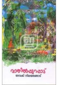 Vaathilpurappadu