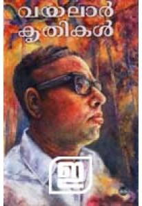 Vayalar Kruthikal