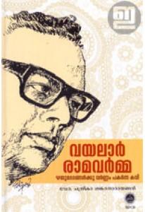 Vayalar Ramavarma: Rithubhedangalkku Varnam Pakarnna Kavi