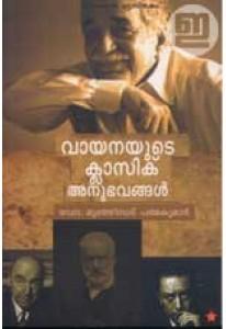 Vaayanayude Classic Anubhavangal