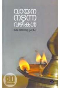 Vaayana Nadanna Vazhikal