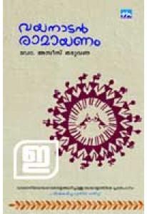 Wayanadan Ramayanam