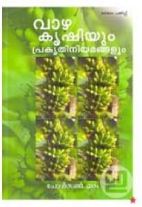 Vazha Krishiyum Prakruthi Niyamangalum