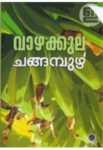 Vaazhakkula