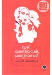 Vazhi Thediyavar, Thettiyavar