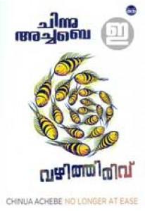 Vazhithirivu