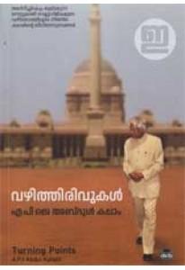 Vazhithirivukal