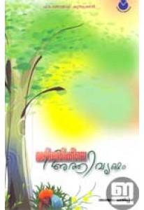 Vazhiyarikile Athy Vruksham