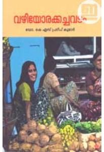Vazhiyora Kachavadam