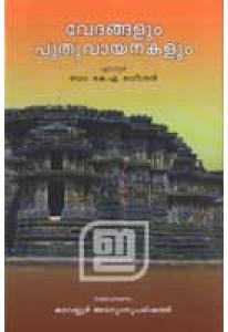 Vedangalum Puthuvayanakalum
