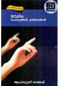 Vedam: Chodyangal Utharangal