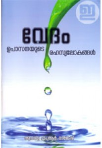 Vedam: Upasanayude Rahasya Lokangal