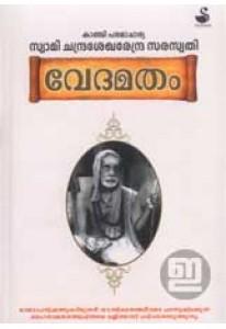 Vedamatham