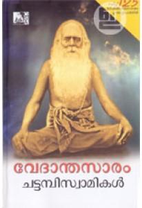 Vedanthasaaram