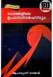 Vedangalile Upasanaarahasyam