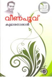 Veenapoovu (NBS Edition)