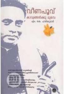 Veenapoovu Kavyangalkku Munpe