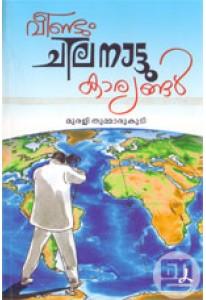 Veendum Chila Naattukaryangal
