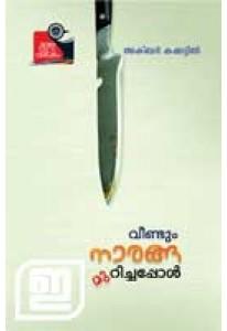 Veendum Naranga Murichappol