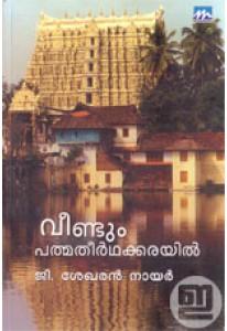 Veendum Pathmatheertha Karayil