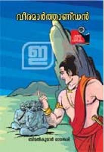 Veeramarthandan