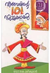 Veerbalinte 101 Narmakathakal