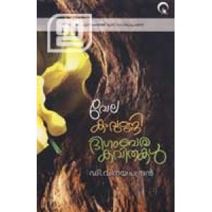 Vela Kavunni Digambara Kavithakal