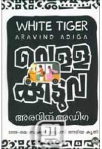 Vellakkaduva (The White Tiger)