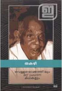 Vellappokkathilum Mattu Pradhana Kathakalum